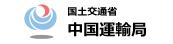 国土交通省 中国運輸局