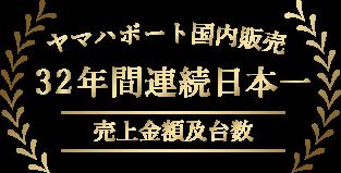 ヤマハボート国内販売30年間連続日本一