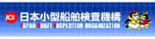 日本小型船舶検査機構