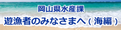 岡山県水産課ホームページ 遊漁者のみなさまへ(海編)